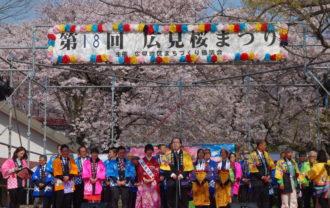 広見桜まつり